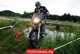 Впервые на территории России - BMW GS Challenge