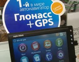 Российский автотранспорт снабдят Глонасс