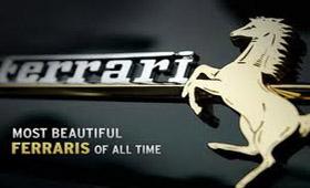 Самые красивые Ferrari всех времен