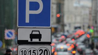 Организация платной парковки
