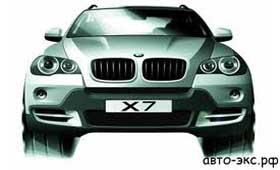 BMW подготавливает семиместный X7
