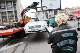 За эвакуацию неправильно припаркованного автомобиля нужно будет платить