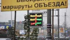 В Москве специальные табло будут информировать о пробках