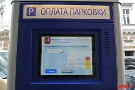 Открыта линия приёма жалоб по платным парковкам