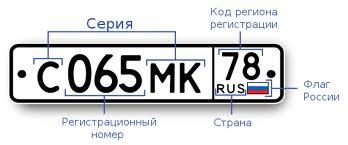 В Москве решают проблему с номерами