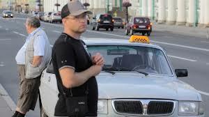 Таксистов-нелегалов активно задерживают в Москве