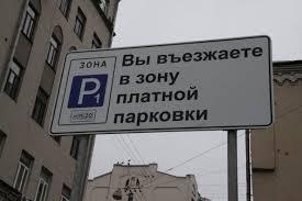 Парковочные абонементы получат новые условия