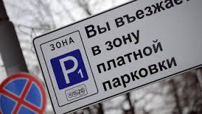 Правила парковки в Москве могут получить изменения