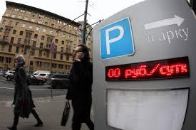 Москвичам нравятся платные парковки