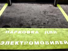 Жители Москвы уже готовы пересесть на электрокары