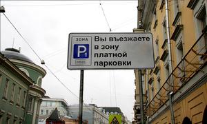 Новые парковки в Москве