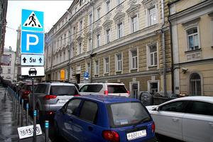До 9 ноября  неоплаченная паковка в Москве ну будет подвержена штрафам